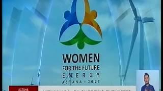 В Астане начал работу международный форум «Женщины -  за энергию будущего»