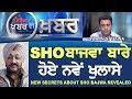Prime Khabar Di Khabar #476_New Secrets About SHO Bajwa Revealed