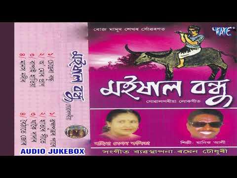Manik Ali & ৰাহিমা বেগম কলিতা Hits 2018 – Maisal Bandhu – গোৱালপৰীয়া লোকগীত – New Release 2018 |  Mp3 Download