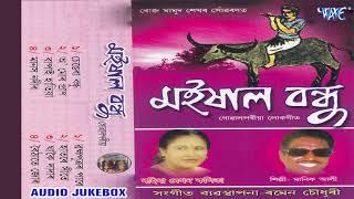 Manik Ali & ৰাহিমা বেগম কলিতা Hits 2018 - Maisal Bandhu - গোৱালপৰীয়া লোকগীত - New Release 2018