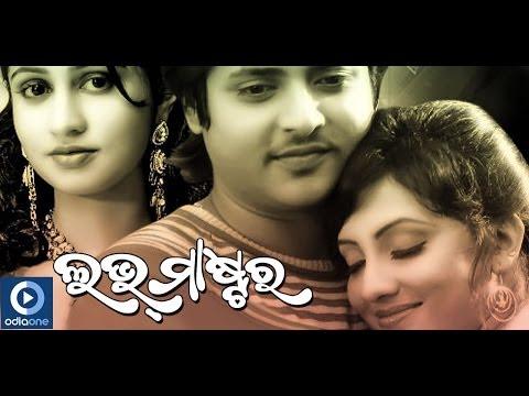 Love Master | Nijaku Pachare Aji | Babushaan | Riya | Poonam | Samaresh | Latest Odia Songs