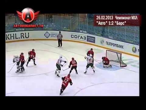 """""""Авто"""" - """"Барс"""" (Казань) 1:2 (26.02.2013)"""