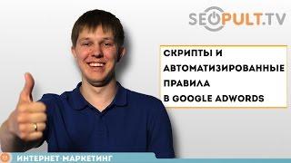 видео Google ЗНАЕТ ВСЁ и ОБО ВСЁМ!!!