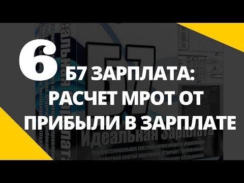 Б7 Зарплата 6 - Расчет МРОТ от прибыли компании в расчете заработной платы