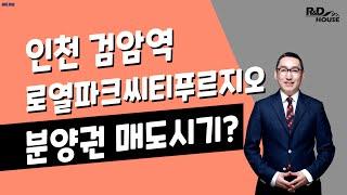 [매일경제TV-부동산을 잡아라] 인천검암로열파크씨티푸르…