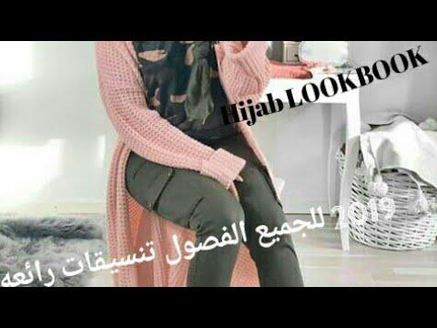 أخيييرا تنسيقات رائعه للمحجبات و الغير محجبه للجميع الفصول LOOkBOOK hijab 2019 1