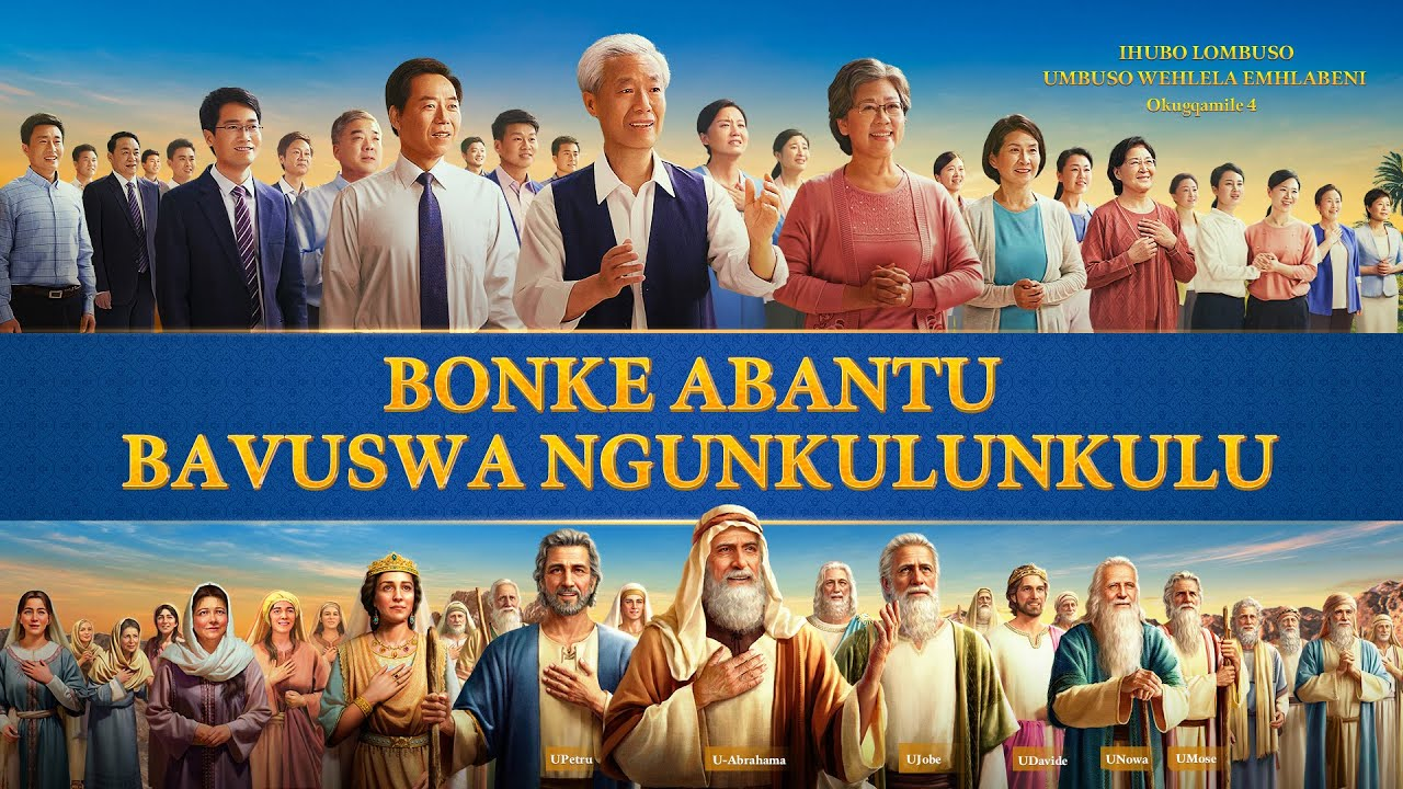 """South African Gospel Choir Music """"Ihubo Lombuso: Umbuso Wehlela Emhlabeni"""" Okugqamile 4: Bonke Abantu Bavuswa NguNkulunkulu (Zulu Subs)"""