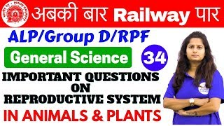 12:00 PM - Railway Crash Course | GS by Shipra Ma'am Day#34 | IMP Questions On Reproductive System