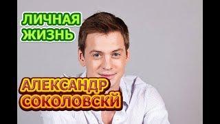 Александр Соколовский - биография, личная жизнь, жена, дети. Актер сериала Султан моего сердца