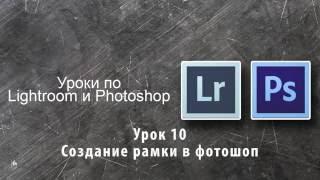 Урок 10  Создание рамки в фотошоп