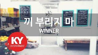 [KY 금영노래방] 끼 부리지 마 - WINNER (KY.48552)