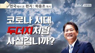 """[천국에서 온 편지] """"코로나 시대,  두더지처럼 사실겁니까?"""" from 하용조 목사"""