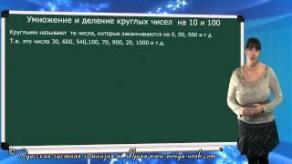 Умножение и деление круглых чисел  на 10 и 100