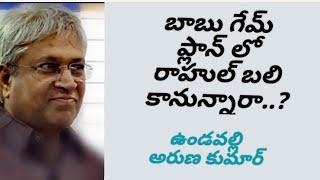 Undavalli Aruna Kumar || బాబు గేమ్ ప్లాన్ ఇదే : ఉండవల్లి  || east news