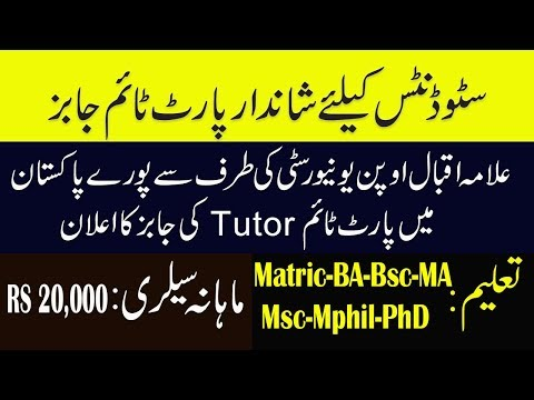 Aiou Tutor Jobs 2018-19 | How to Apply For Aiou Totur Jobs | Salary package Rs 20,000