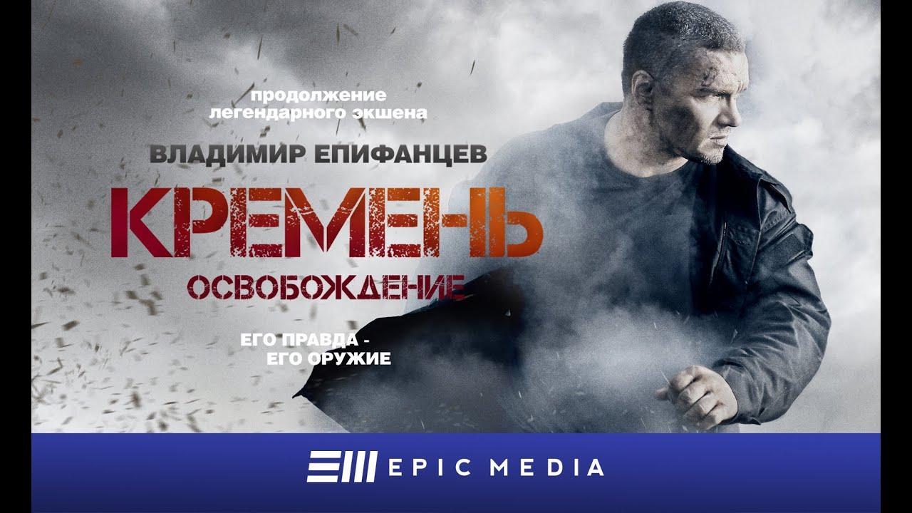 FLINT. REDEMPTION - Episode 1 (en sub) / Кремень. Освобождение - Серия 1 / Боевик