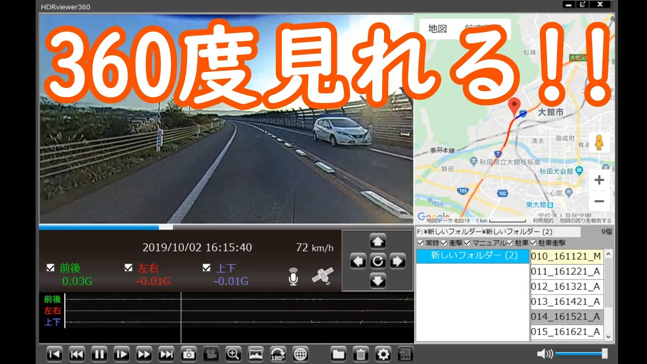 レコーダー コムテック 360 ドライブ