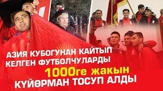 """""""Ак шумкарлар"""" Азия Кубогунан кайтып келишти"""