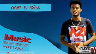 HDMONA - ሰላም`ዩ ፍቕሪ ብ መርሃዊ እመሃጽዮን SelamYu Fkri By Merhawi - New Eritrean Music 2018