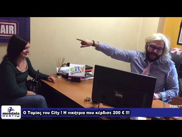 Ο Ταμίας του City ! Η νικήτρια που κέρδισε 200 € !!! - www.messiniawsebtv.gr