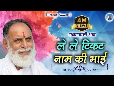RadhaSwami Shabad -  Le Le Ticket Naam Ki Bhai, Ye Jahaj AmarPur Jayega.