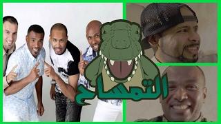 التمساح الحلقة ١٢٥: الميامية السبشلية | Temsa7LY