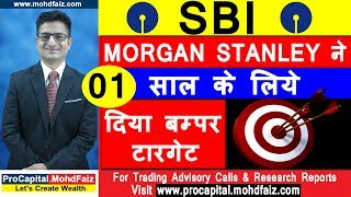 SBI  Morgan Stanley ने 01 साल के लिये दिया बम्पर टारगेट | SBI Share News | SBI Stock Market Video