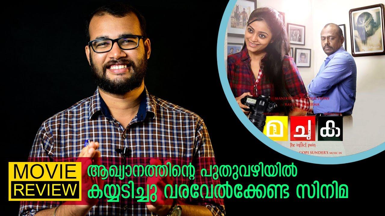 MaChuKa Malayalam Movie Review by Sudhish Payyanur | Movie Bite