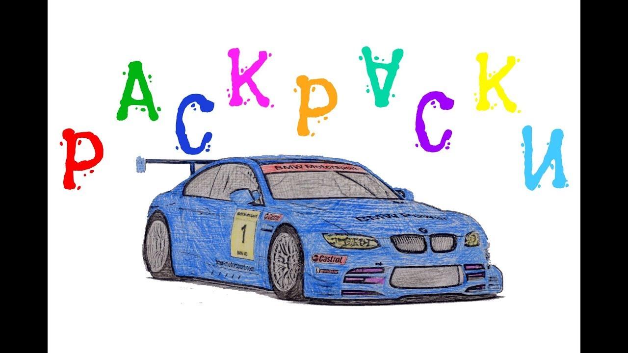раскраски для детей про машинки гоночная машина бмв