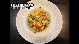 중식조리기능사  새우볶음밥 요리시간30분