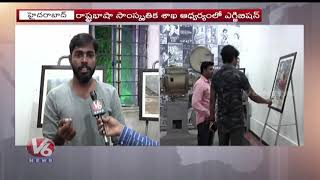 Bathukamma Art Gallery Exhibition At Ravindra Bharathi   V6 Telugu News