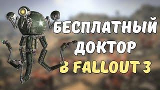 Самые полезные неотмечаемые квесты в Fallout 3