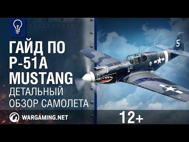 Гайд по P-51A Mustang