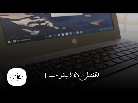 صورة  لاب توب فى مصر افضل 5 لابتوب تحت 5000 جنيه - 280 دولار | Top 5 Laptops Under 5000 EGP - 280 USD شراء لاب توب من يوتيوب
