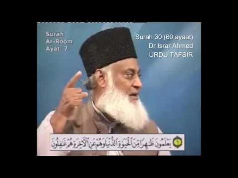 30 Surah Rum Dr Israr Ahmed Urdu