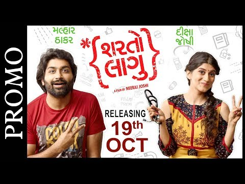 Sharato Lagu | Official Trailer | Malhar Thakar (Chhello Divas) & Deeksha Joshi | 19 Oct 2018
