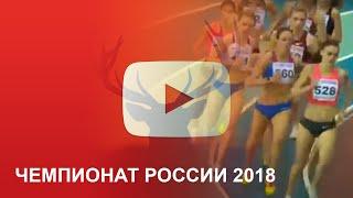 Чемпионат России по Лёгкой атлетике - 2018 l 800 метров женщин