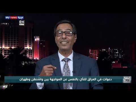دعوات في العراق للنأي بالنفس عن المواجهة بين واشنطن وطهران  - نشر قبل 3 ساعة