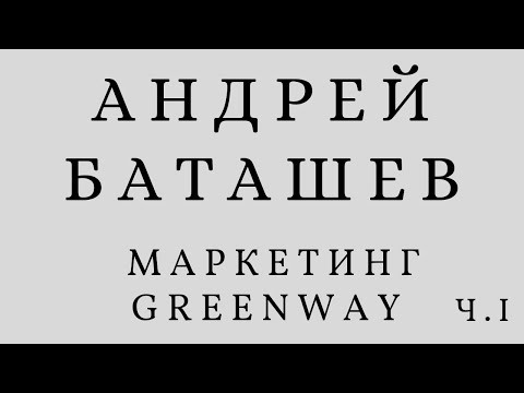 Баташев Андрей. Маркетинг