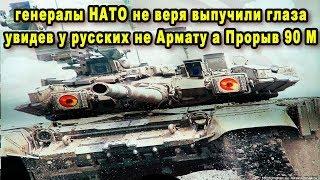 Генералы НАТО уже почесывали руки с русской Арматой покончено, но новый танк Прорыв их сильно удивил