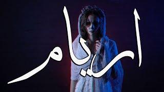 قصص جن : اريام