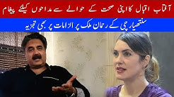 Aftab Iqbal's message to his fans regarding health, discusses Cynthia's case | GWAI