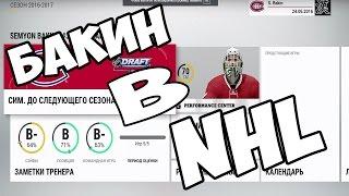 NHL 17 КАРЬЕРА ЗА ВРАТАРЯ   СЕМЁН БАКИН [#2] [PS4]