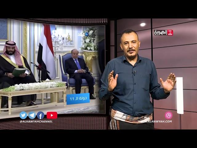 خبر وعلم | السعودية شد وارخي | قناة الهوية