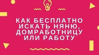 видео Няня - вакансии работа в Москве, ищу работу няни, требуется няня