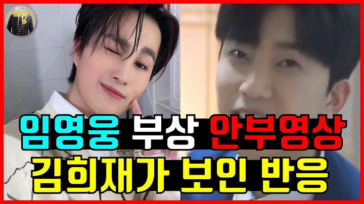 임영웅 발목부상 안부영상에 김희재가 보인 반응
