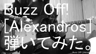 New Album「EXIST!」より Buzz Off!の洋平さんパート弾いてみました! ...