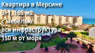 Квартира в Мерсине 3+1, 165 м2, с мебелью. Первая линия моря. 60.000€