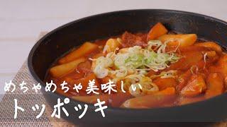 トッポギ Sawayaka kitchenさんのレシピ書き起こし