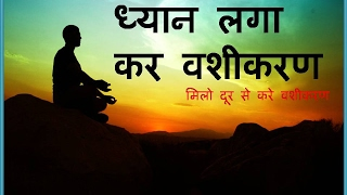 पति वशीकरण मंत्र - Vashikaran Dhyan Mantra - Miracle Tone - Love - DNA Repair - Healing Frequency